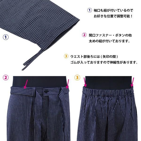 日本製 久留米 本作務衣 男性 メンズ 紳士 さむえ 紺 縞|kyouya|03