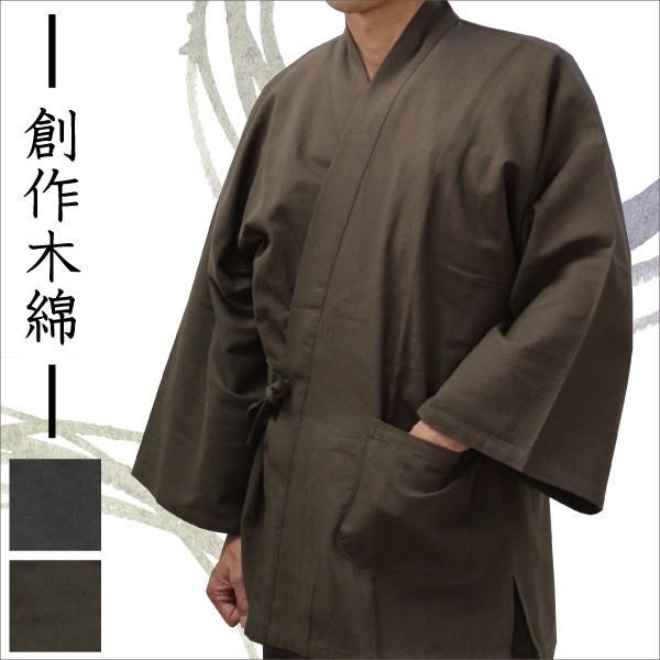 創作木綿作務衣 メンズ 男性用 紺 黒 M L LL サイズ 春 秋 冬|kyouya