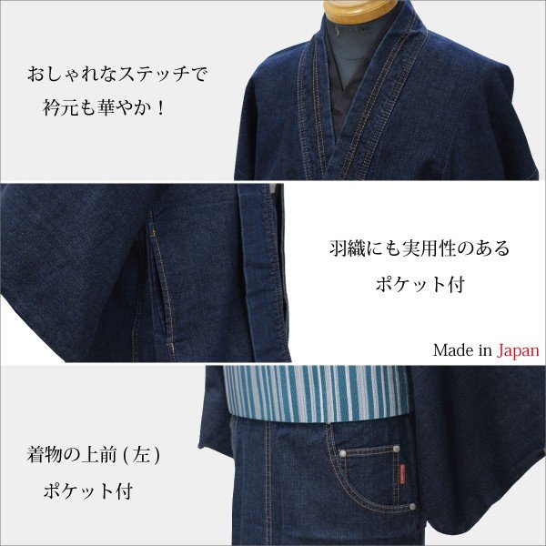 国産 デニム着物 デニム羽織 2点セット メンズ プレタ 男着物 きもの Mサイズ Lサイズ 仕立て上がり 和遊楽 インディゴ 日本製|kyouya|02