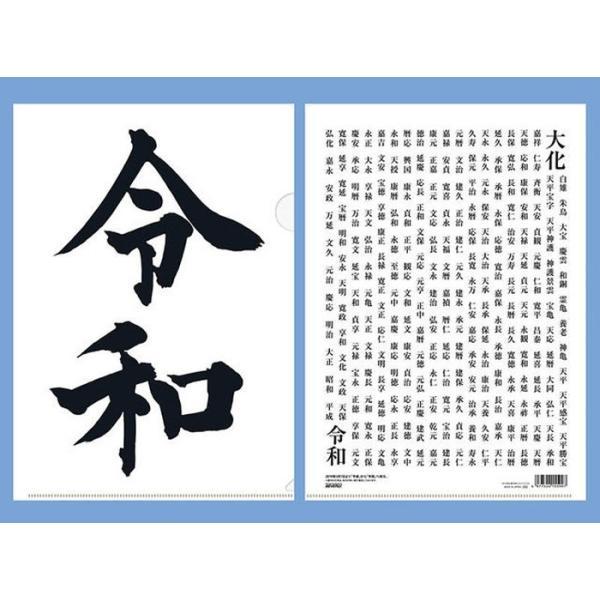 ビバリー 令和 A4クリアファイル CF-056 |kyouzai-j