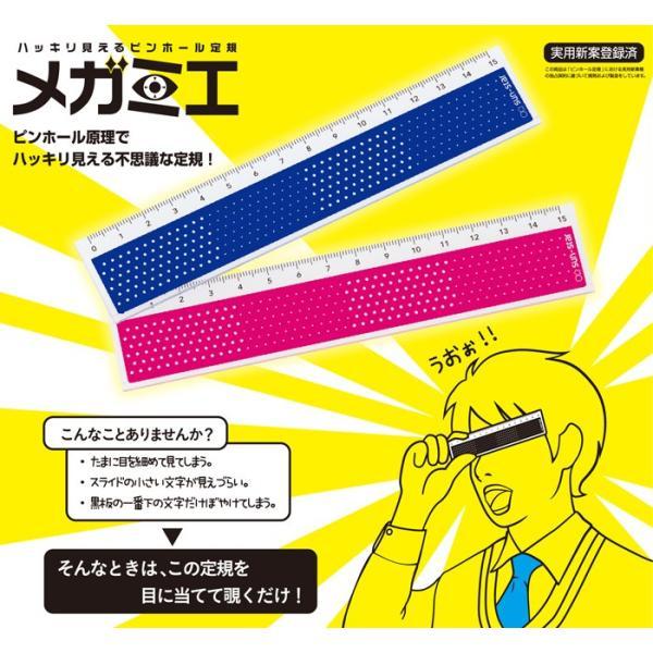 サンスター文具 ハッキリ見えるピンホール定規メガミエ ブルー S4005953|kyouzai-j|02