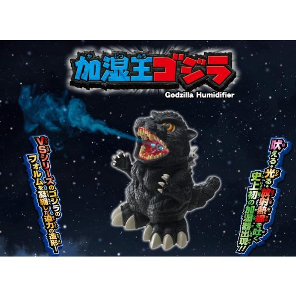 ゴジラ型加湿器 『加湿王(かしつおう)ゴジラ』|kyouzai-j