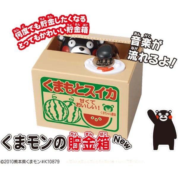 SHINEシャイン 貯金箱 くまモンの貯金箱 くまモンバンク|kyouzai-j|02
