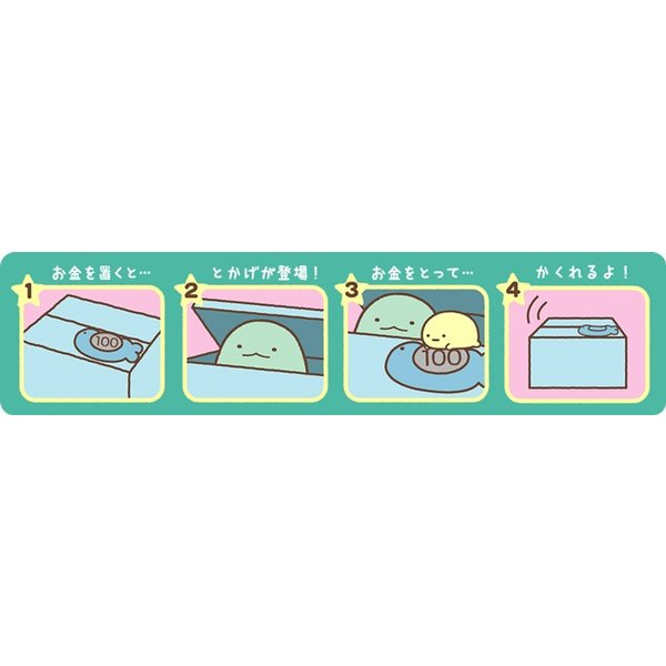 SHINEシャイン 貯金箱 すみっコぐらしバンク とかげ いたずらBANK|kyouzai-j|03