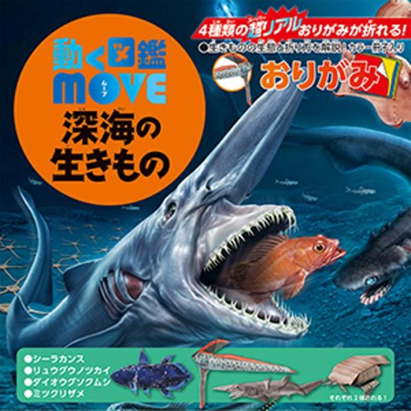 トーヨー 動く図鑑おりがみmoveムーヴ 深海の生きものおりがみ