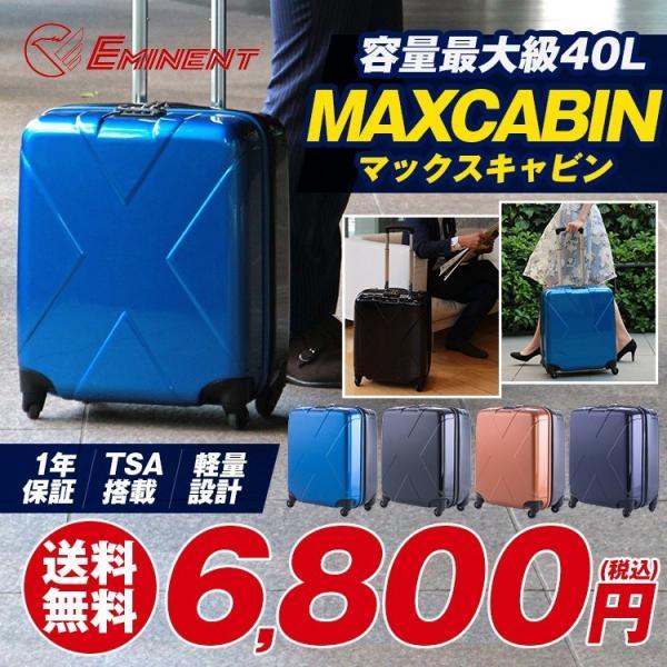スーツケース 機内持ち込み・大容量40L収納 マックスキャビン 4輪 小型 Sサイズ EMINENT TSAロック キャリーケース キャリーバッグ