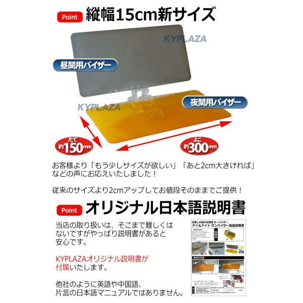 --2個セット-- Day&Night サンバイザー 正規品 特許番号取得 日本語説明書 パーフェクトビュー より大きいサイズ|kyplaza634s|04