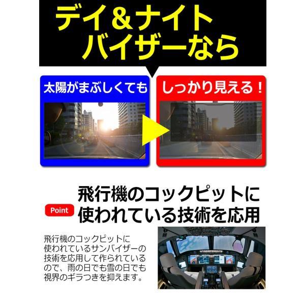 --2個セット-- Day&Night サンバイザー 正規品 特許番号取得 日本語説明書 パーフェクトビュー より大きいサイズ|kyplaza634s|05