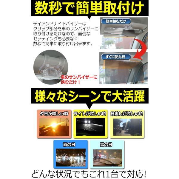 --2個セット-- Day&Night サンバイザー 正規品 特許番号取得 日本語説明書 パーフェクトビュー より大きいサイズ|kyplaza634s|06