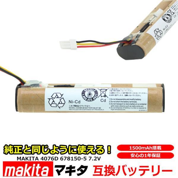 マキタ MAKITA 4076D 充電式 クリーナー 交換用 互換 バッテリー 掃除機 7.2V 1500mAh  1.5Ah 4076DW 4076DWI 4076DWR 高品質 長寿命 互換品 1年保証|kyplaza634s