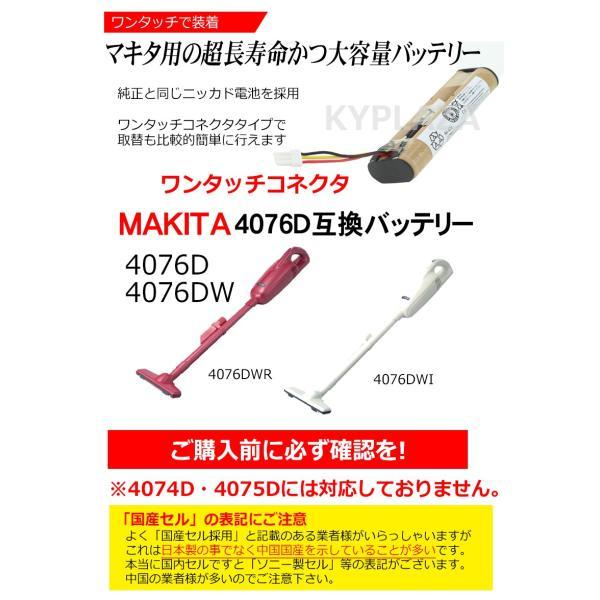マキタ MAKITA 4076D 充電式 クリーナー 交換用 互換 バッテリー 掃除機 7.2V 1500mAh  1.5Ah 4076DW 4076DWI 4076DWR 高品質 長寿命 互換品 1年保証|kyplaza634s|03