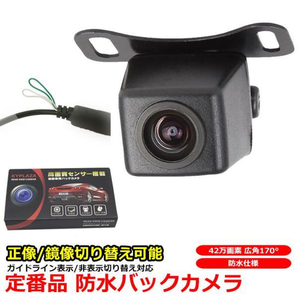 夜でも見える バックカメラ 防水 高画質 42万画素 CMD 広角レンズ 鏡像 正像 切り替え ガイドライン オンオフ 小型 12v A0119N 日本語 マニュアル 売れ筋|kyplaza634s