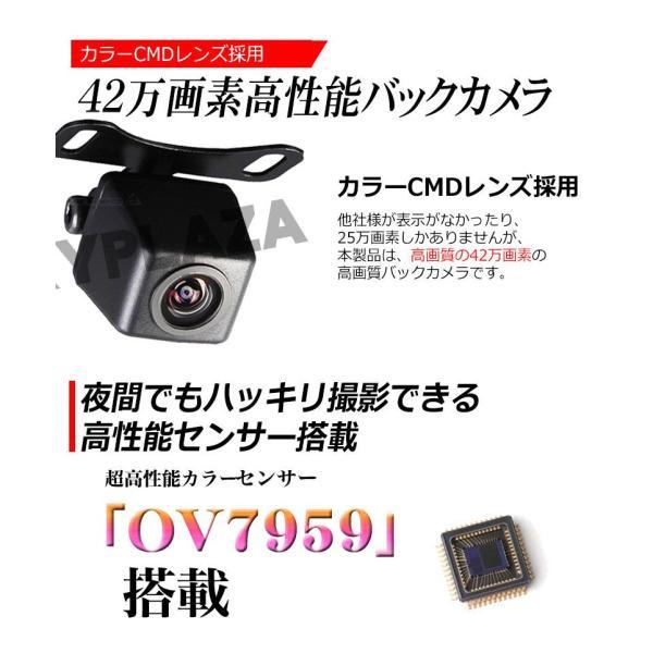 夜でも見える バックカメラ 防水 高画質 42万画素 CMD 広角レンズ 鏡像 正像 切り替え ガイドライン オンオフ 小型 12v A0119N 日本語 マニュアル 売れ筋|kyplaza634s|02