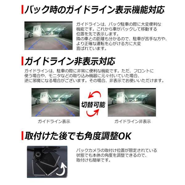 夜でも見える バックカメラ 防水 高画質 42万画素 CMD 広角レンズ 鏡像 正像 切り替え ガイドライン オンオフ 小型 12v A0119N 日本語 マニュアル 売れ筋|kyplaza634s|04