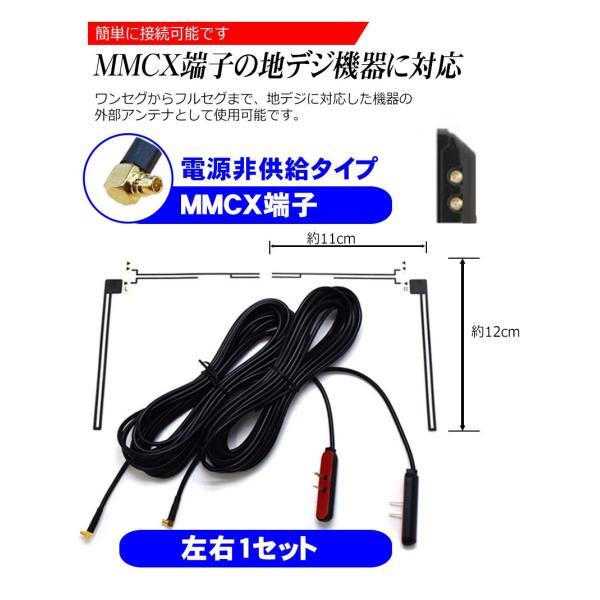 フィルムアンテナ ワンセグ フルセグ テレビ受信用 感度 アップ L字型 2枚セット MMCX MicroMCX 端子 オス端子|kyplaza634s|04