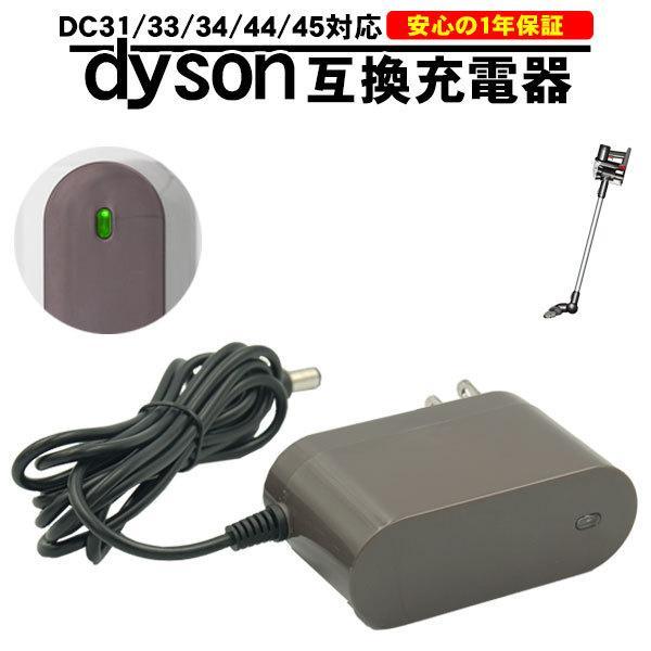 ダイソン dyson 互換 ACアダプタ 充電器 充電ランプ DC30 DC31 DC34 DC35 DC44 DC45 PSEマーク 1年保証 純正品 と同じように使える 壁掛けプラケット対応|kyplaza634s