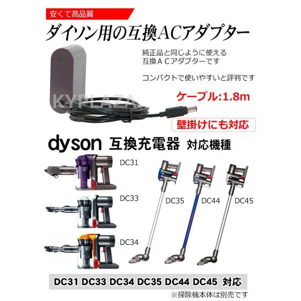 ダイソン dyson 互換 ACアダプタ 充電器 充電ランプ DC30 DC31 DC34 DC35 DC44 DC45 PSEマーク 1年保証 純正品 と同じように使える 壁掛けプラケット対応|kyplaza634s|03