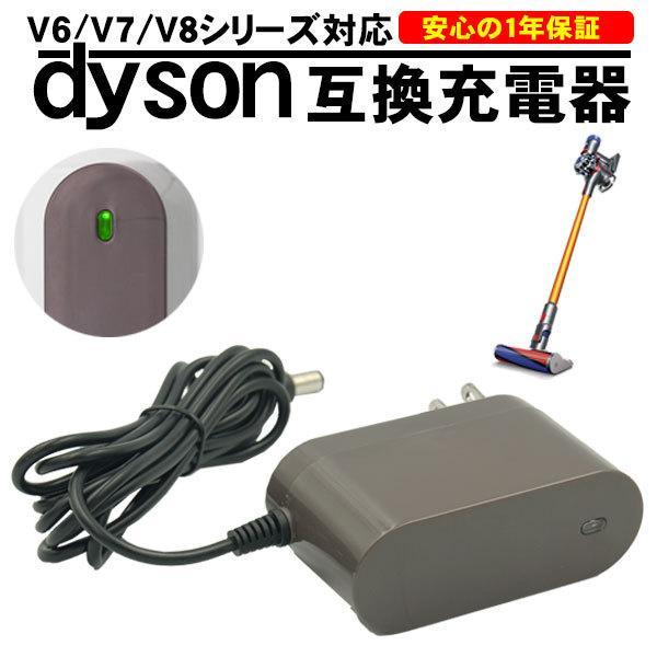 ダイソン dyson 互換 ACアダプター 充電器 充電ランプ V6 V7 V8 DC58 DC59 DC61 DC62 DC74 PSEマーク取得 互換品 1年保証 純正品 と同じように使える 壁掛け対応|kyplaza634s