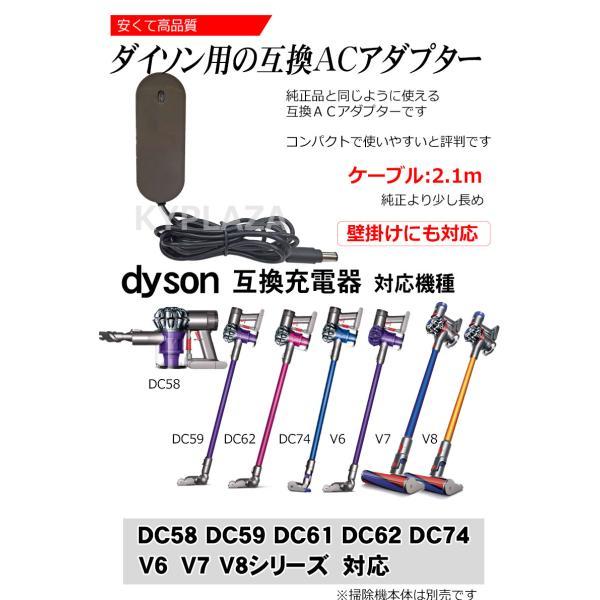ダイソン dyson 互換 ACアダプター 充電器 充電ランプ V6 V7 V8 DC58 DC59 DC61 DC62 DC74 PSEマーク取得 互換品 1年保証 純正品 と同じように使える 壁掛け対応|kyplaza634s|03