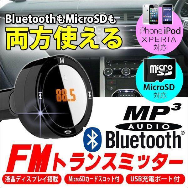 Bluetooth MicroSD 対応 液晶パネル FMトランスミッター 接続簡単 iPhone対応 Android対応 USBコネクタ ワイヤレス 無線 MP3 音楽再生 日本語マニュアル付属|kyplaza634s