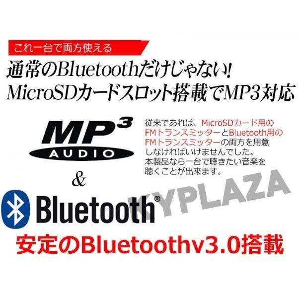 Bluetooth MicroSD 対応 液晶パネル FMトランスミッター 接続簡単 iPhone対応 Android対応 USBコネクタ ワイヤレス 無線 MP3 音楽再生 日本語マニュアル付属|kyplaza634s|04