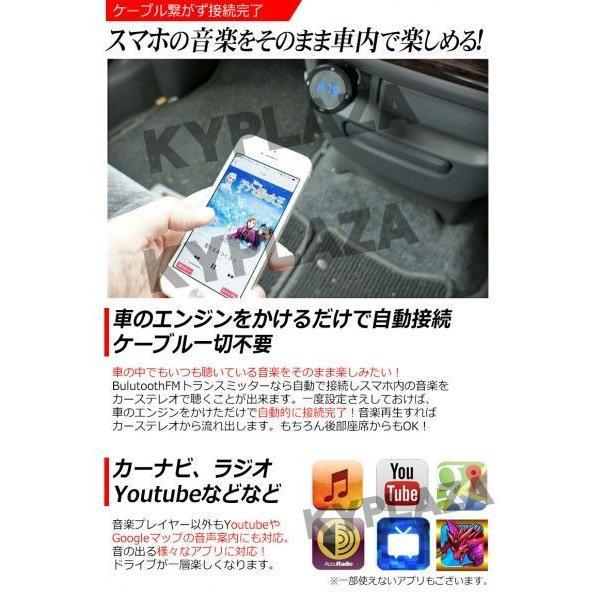 Bluetooth MicroSD 対応 液晶パネル FMトランスミッター 接続簡単 iPhone対応 Android対応 USBコネクタ ワイヤレス 無線 MP3 音楽再生 日本語マニュアル付属|kyplaza634s|06