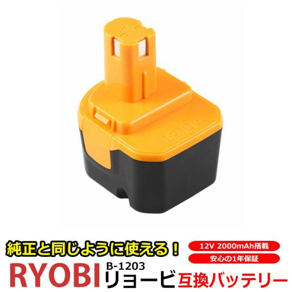 RYOBI リョービ B-1203F2 12V 2.0Ah 互換バッテリー B-1203 1203C B-1203F3 B-1203M1 BPL-1220 B-8286 BPT1025 RY-1204 kyplaza634s