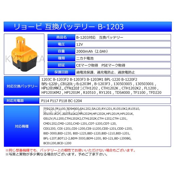 RYOBI リョービ B-1203F2 12V 2.0Ah 互換バッテリー B-1203 1203C B-1203F3 B-1203M1 BPL-1220 B-8286 BPT1025 RY-1204 kyplaza634s 02