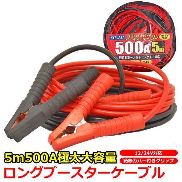 ブースターケーブル 5m 500A 大容量 極太 自動車 バイク 使い方簡単 バッテリー上がりに 12V 24V 両対応 日本語説明 付き|kyplaza634s