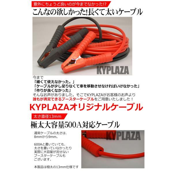 ブースターケーブル 5m 500A 大容量 極太 自動車 バイク 使い方簡単 バッテリー上がりに 12V 24V 両対応 日本語説明 付き|kyplaza634s|02