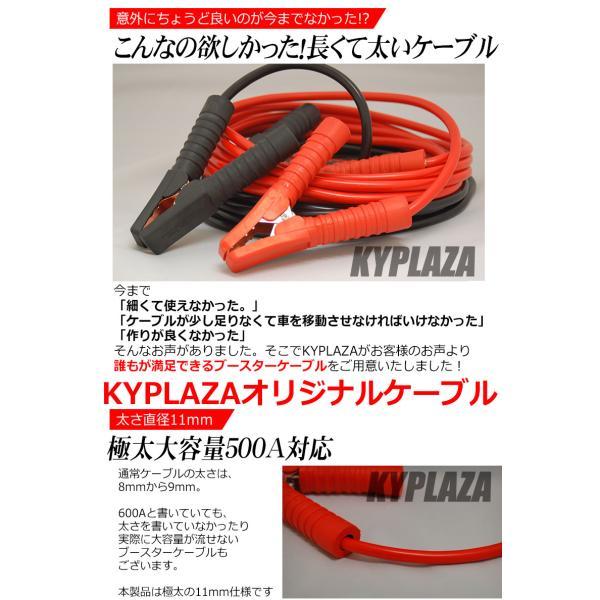 ブースターケーブル 5m 500A 大容量 極太 自動車 バイク 使い方簡単 バッテリー上がりに 12V 24V 両対応 日本語説明 付き|kyplaza634s|03
