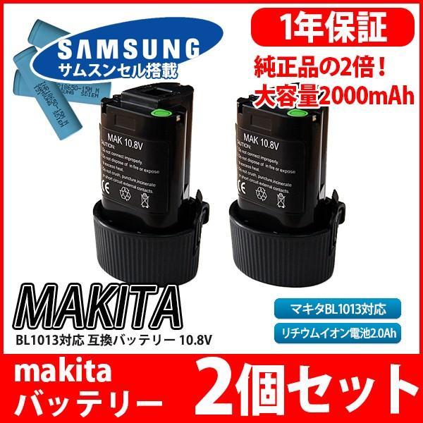 --2個セット-- マキタ makita バッテリー リチウムイオン電池 BL1013 対応 互換10.8V サムソン サムスン セル 採用|kyplaza634s
