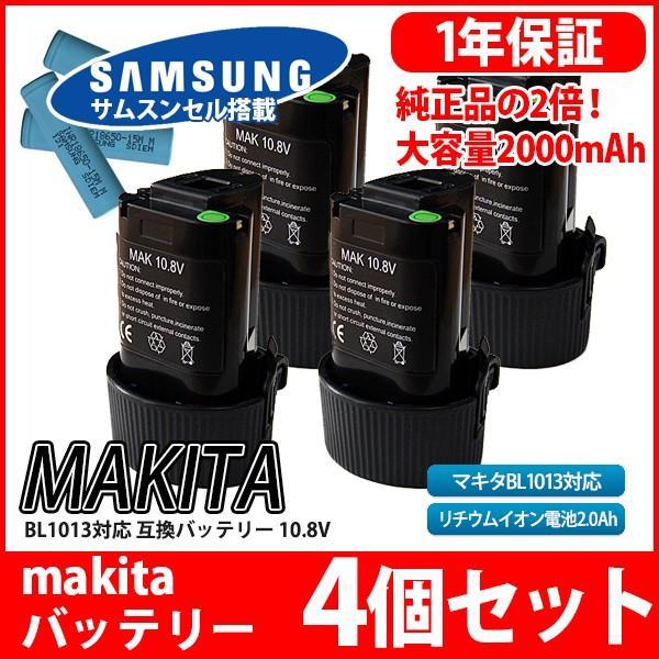 --4個セット-- マキタ makita バッテリー リチウムイオン電池 BL1013 対応 互換10.8V サムソン サムスン セル 採用|kyplaza634s
