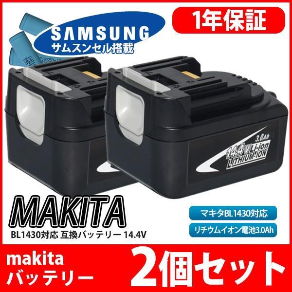 --2個セット-- マキタ makita バッテリー リチウムイオン電池 BL1430対応 互換14.4V サムソン セル 1年保証 kyplaza634s