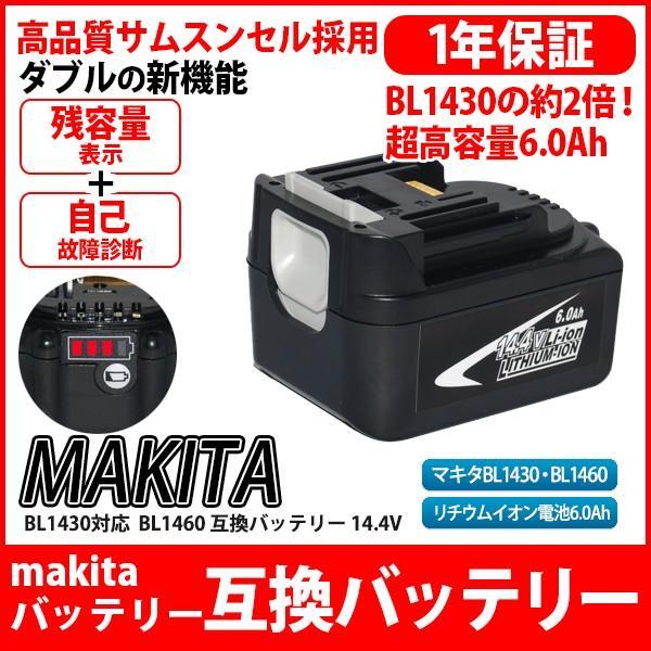 マキタ makita バッテリー リチウムイオン電池 BL1430 BL1460 BL1460B 対応 大容量 6000mA 6.0A 互換 14.4V サムソン セル 残容量表示 自己故障診断機能 1年保証|kyplaza634s
