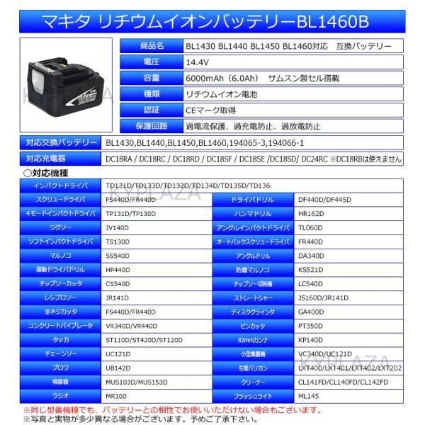 マキタ makita バッテリー リチウムイオン電池 BL1430 BL1460 BL1460B 対応 大容量 6000mA 6.0A 互換 14.4V サムソン セル 残容量表示 自己故障診断機能 1年保証|kyplaza634s|02
