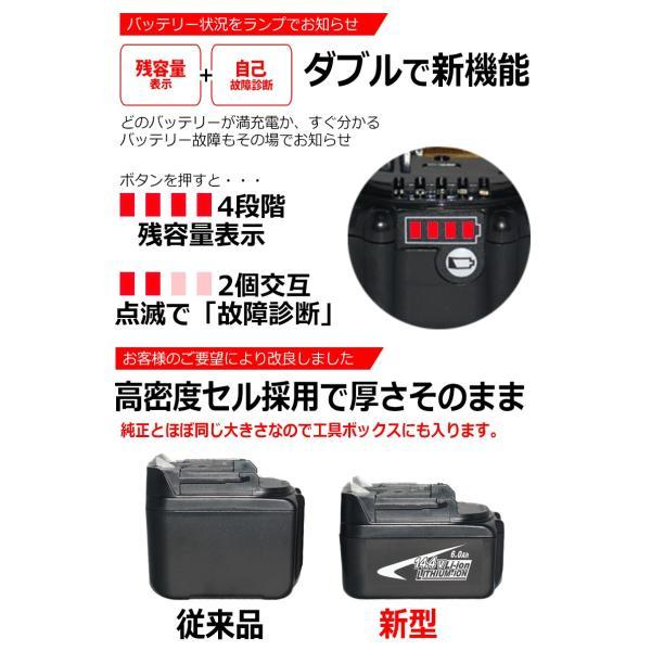 マキタ makita バッテリー リチウムイオン電池 BL1430 BL1460 BL1460B 対応 大容量 6000mA 6.0A 互換 14.4V サムソン セル 残容量表示 自己故障診断機能 1年保証|kyplaza634s|03