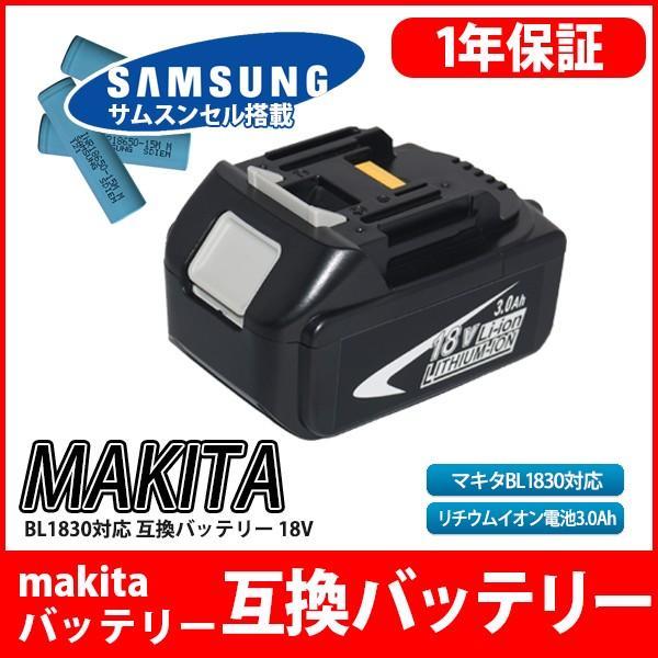 マキタ makita バッテリー リチウムイオン電池 BL1830 対応 互換 18V 高品質 サムソン サムスン 製 セル採用 1年保証 kyplaza634s