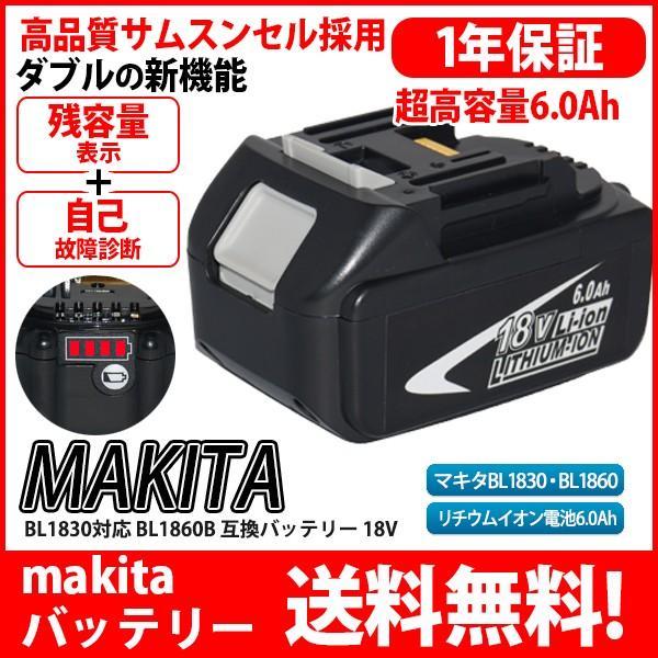 マキタ makita バッテリー リチウムイオン電池 BL1860B 対応 互換 18V 高品質 サムソン サムスン 製 セル採用 6000mAh 残容量表示 自己故障診断機能 1年保証|kyplaza634s