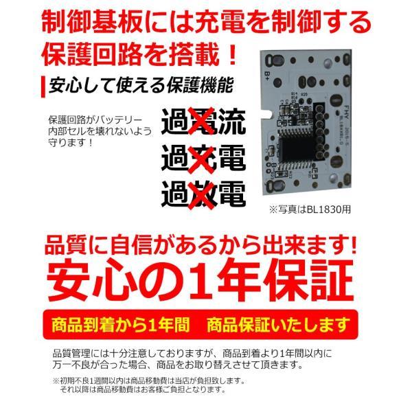 マキタ makita バッテリー リチウムイオン電池 BL1860B 対応 互換 18V 高品質 サムソン サムスン 製 セル採用 6000mAh 残容量表示 自己故障診断機能 1年保証|kyplaza634s|06