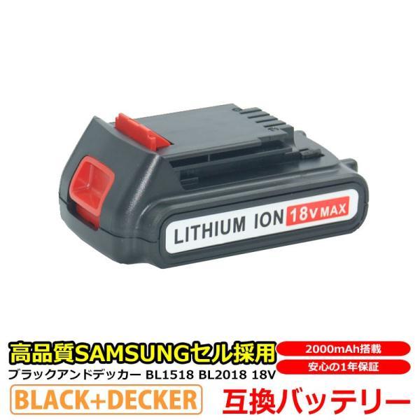 ブラックアンドデッカー BLACK&DECKER 18V 2.0Ah リチウムイオンバッテリー BL2018 BL1518 互換バッテリー|kyplaza634s
