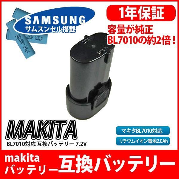 マキタ makita バッテリー リチウムイオン電池 BL7010 対応 互換7.2V 2000mAh 工具用バッテリー 高品質 サムソン サムスン 製 セル採用 1年保証|kyplaza634s