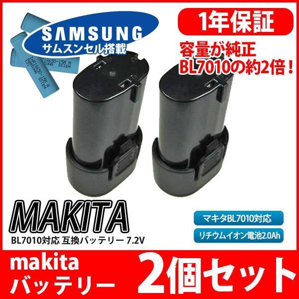 --2個セット-- マキタ makita バッテリー リチウムイオン電池 BL7010 対応 互換7.2V 2000mAh 工具用バッテリー 高品質 サムソン サムスン 製 セル採用 1年保証|kyplaza634s
