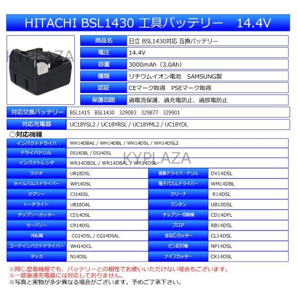 --2個セット-- 日立 HITACHI バッテリー リチウムイオン電池 BSL1430対応 互換 14.4V サムスン SAMSUNG 製 高性能セル|kyplaza634s|02