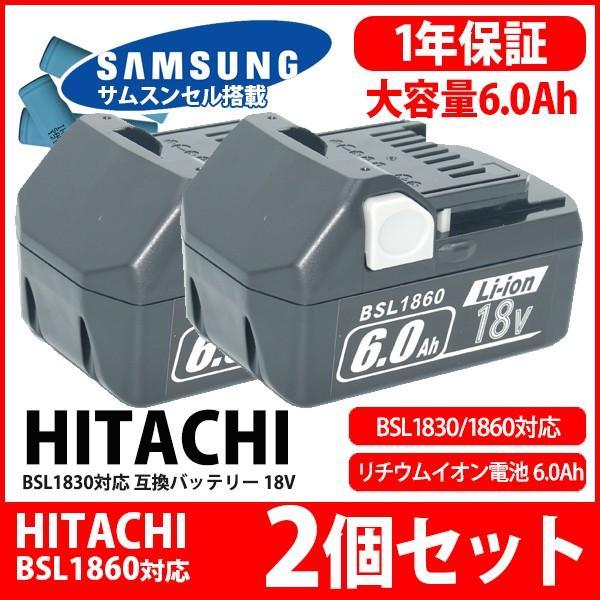 --2個セット-- 日立 HITACHI バッテリー リチウムイオン電池 BSL1830 BSL1860 対応 大容量 容量2倍 6000mAh  互換 18V サムスン SAMSUNG 製 高性能セル kyplaza634s