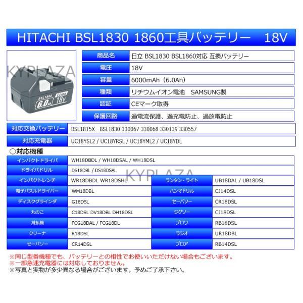 --2個セット-- 日立 HITACHI バッテリー リチウムイオン電池 BSL1830 BSL1860 対応 大容量 容量2倍 6000mAh  互換 18V サムスン SAMSUNG 製 高性能セル kyplaza634s 02