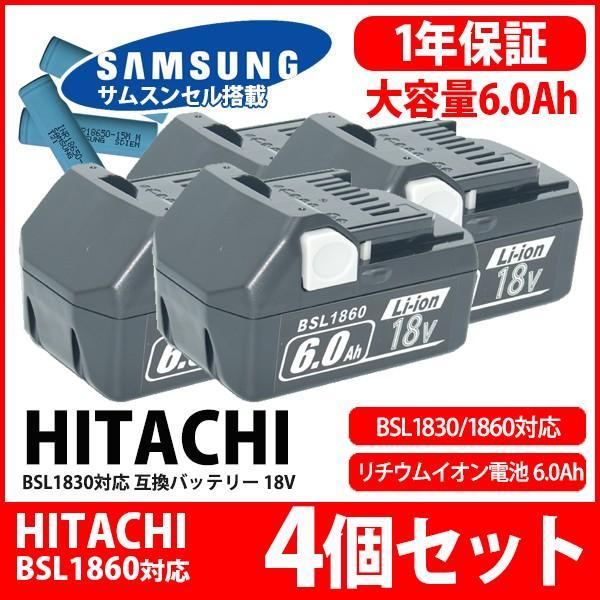 --4個セット-- 日立 HITACHI バッテリー リチウムイオン電池 BSL1830 BSL1860 対応 大容量 容量2倍 6000mAh  互換 18V サムスン SAMSUNG 製 高性能セル kyplaza634s