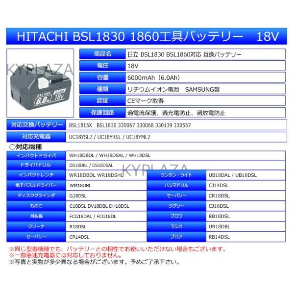 --4個セット-- 日立 HITACHI バッテリー リチウムイオン電池 BSL1830 BSL1860 対応 大容量 容量2倍 6000mAh  互換 18V サムスン SAMSUNG 製 高性能セル kyplaza634s 02