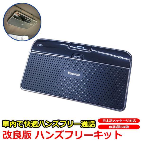 ハンズフリー 通話キット Bluetooth ワイヤレス iPhone スマホ ガラケー で 車内通話 自動電源 ハンズフリー通話 ハンズフリーキット 自動車 日本語マニュアル|kyplaza634s