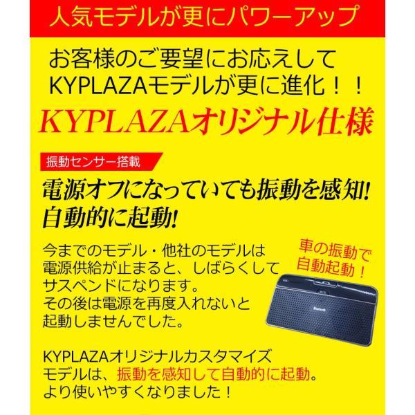 ハンズフリー 通話キット Bluetooth ワイヤレス iPhone スマホ ガラケー で 車内通話 自動電源 ハンズフリー通話 ハンズフリーキット 自動車 日本語マニュアル|kyplaza634s|02